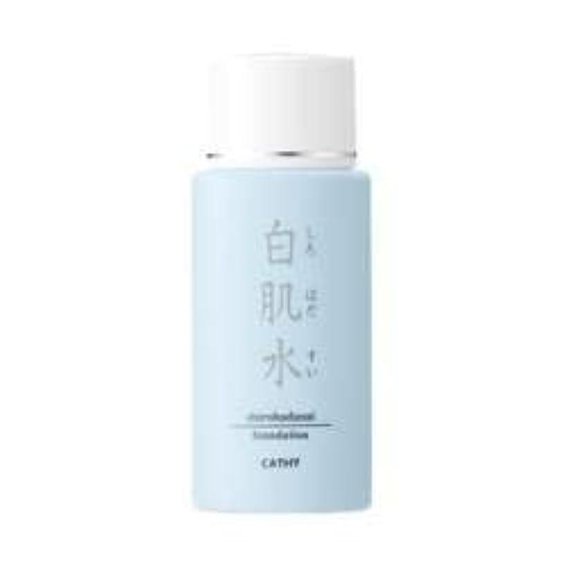 エスカレート小売ヒントカシー 白肌水(55ml)