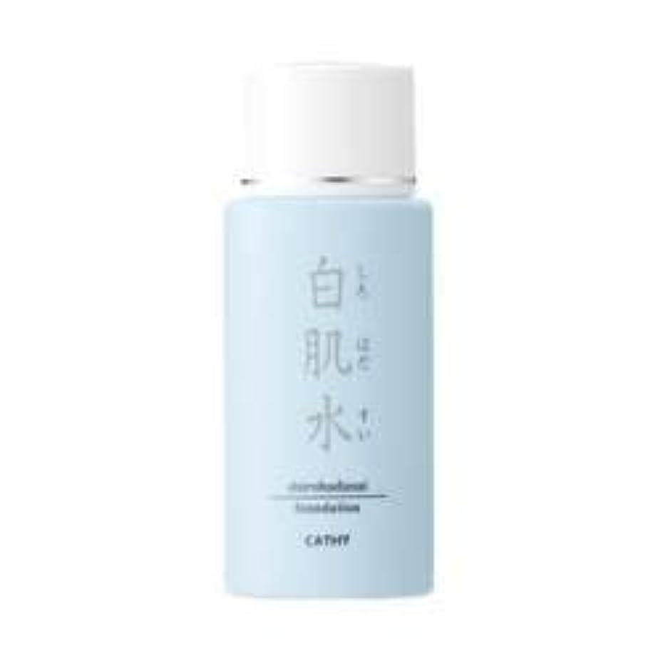 解き明かすカメ妻カシー 白肌水(55ml)
