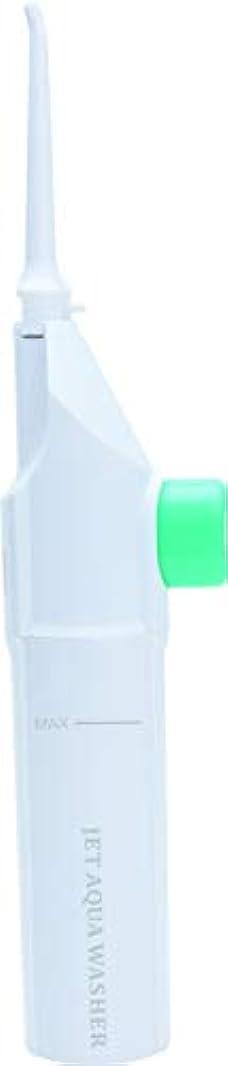 どんなときも具体的に大邸宅手動ポンプ式 歯間洗浄器 ジェットクリーナー アクアウォッシャー MCH-5