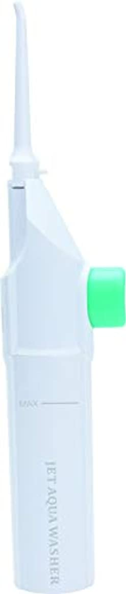 前述の事実上困惑する手動ポンプ式 歯間洗浄器 ジェットクリーナー アクアウォッシャー MCH-5