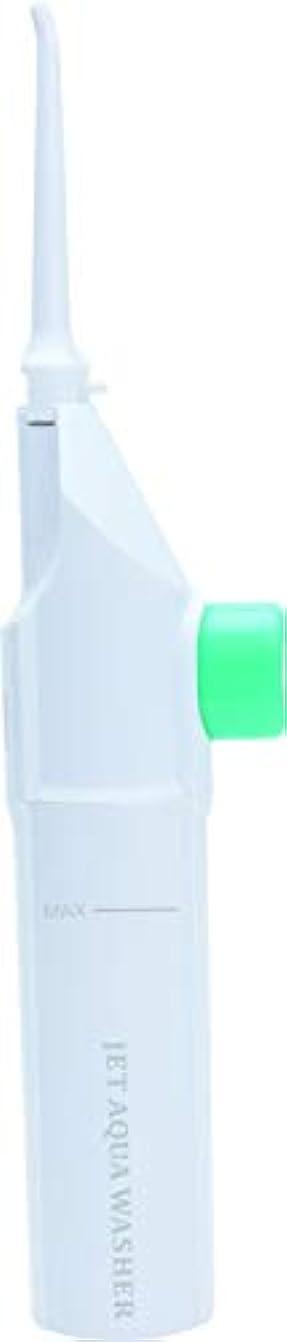 発見鈍い蜜手動ポンプ式 歯間洗浄器 ジェットクリーナー アクアウォッシャー MCH-5