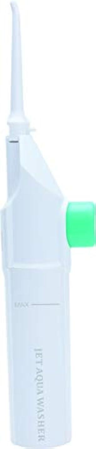 おしゃれな混乱させる発疹マクロス 手動ポンプ式 歯間洗浄器 ジェットクリーナー アクアウォッシャー MCH-5