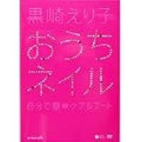 黒崎えり子 おうちネイル DVD