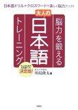 「脳力」を鍛える大人の日本語トレーニング