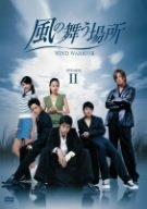 風の舞う場所 BOX2 [DVD]