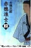 赤穂浪士〈上〉 (徳間文庫)