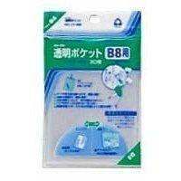 透明ポケット B8 CF-800