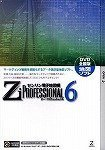 ゼンリン電子地図帳Zi PROFESSIONAL 6 DVD全国版