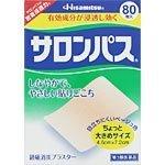 【第3類医薬品】サロンパス 80枚入 ×3