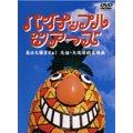 パイナップル ツアーズ [DVD]