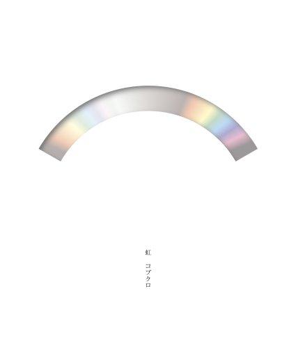 虹(初回限定盤)