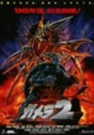 ガメラ2 レギオン襲来 [DVD]