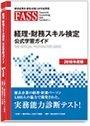 経理・財務スキル検定公式学習ガイド (2016年度版)