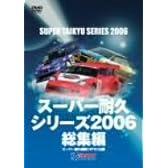 スーパー耐久シリーズ 2006総集編 [DVD]