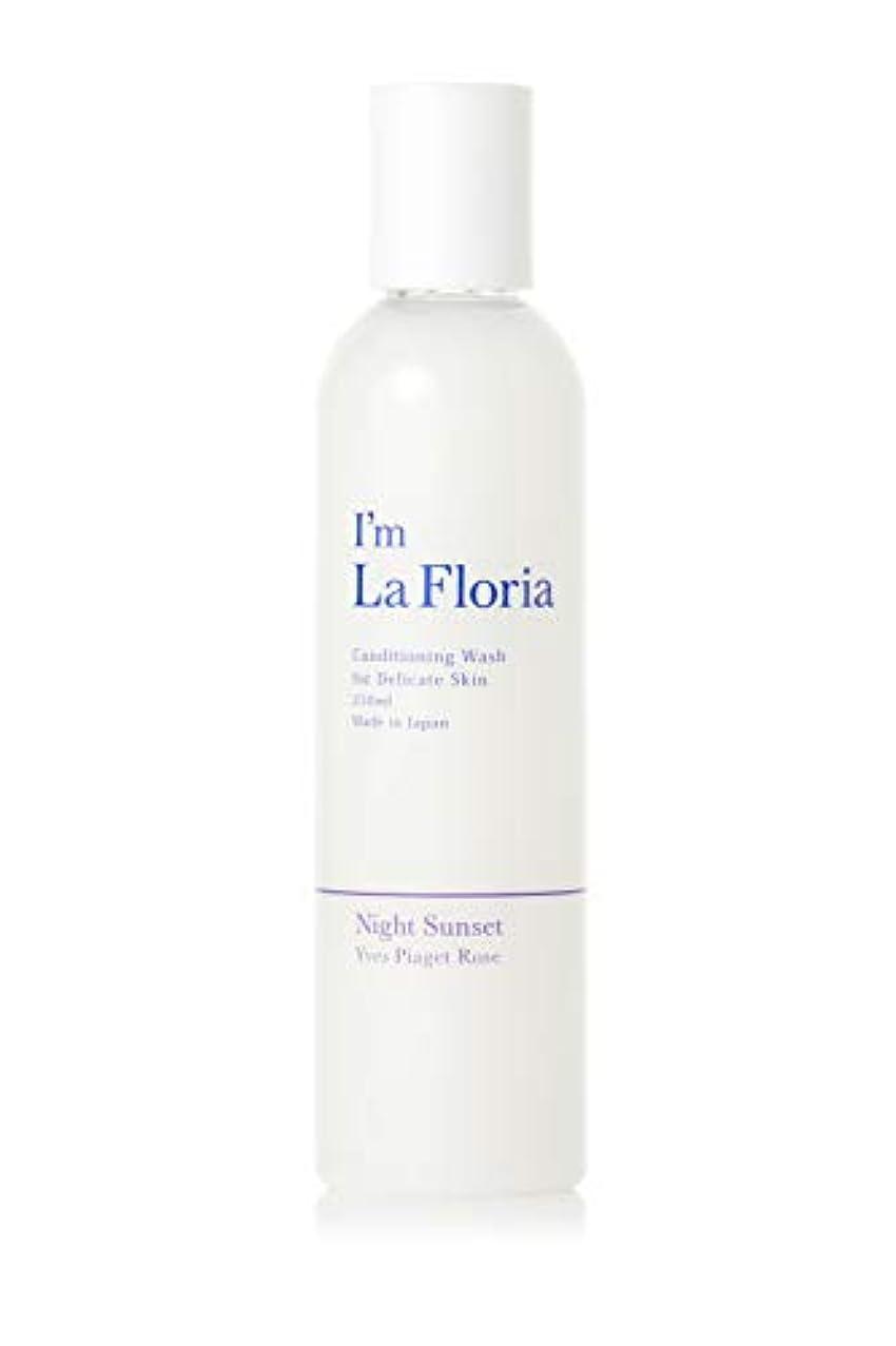 寝室統合薄汚いアイムラフロリア デリケートボディウォッシュ 250ml イヴピアッツェローズの香り