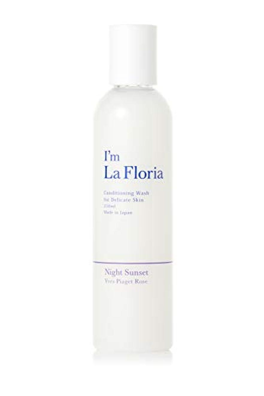 葉を集める本質的ではない花瓶アイムラフロリア デリケートボディウォッシュ 250ml イヴピアッツェローズの香り