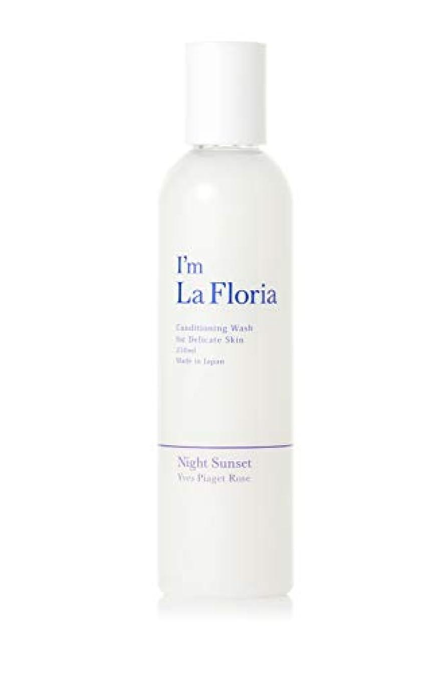 八エトナ山風刺アイムラフロリア デリケートボディウォッシュ 250ml イヴピアッツェローズの香り