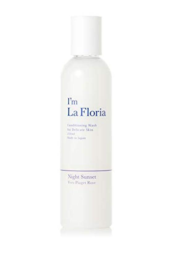 立方体生物学検閲アイムラフロリア デリケートボディウォッシュ 250ml イヴピアッツェローズの香り