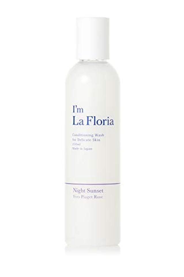 姿勢元気本質的ではないアイムラフロリア デリケートボディウォッシュ 250ml イヴピアッツェローズの香り