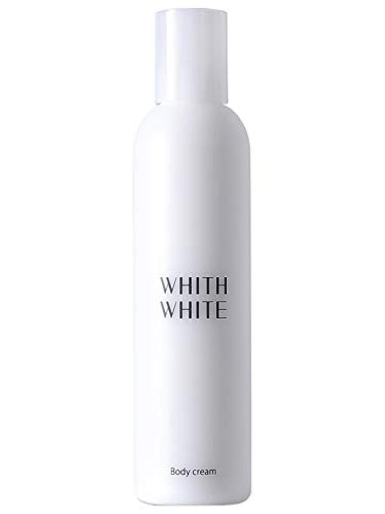 家事をするの間で賞賛フィス ホワイト 保湿 ボディクリーム 「顔 かかと 全身 乾燥肌 しみ くすみ 用 エモリエント 保湿クリーム 」200g