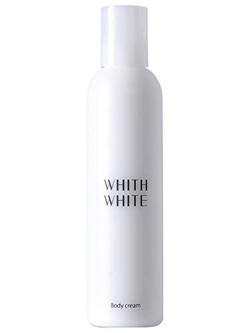 頬キリスト教偶然フィス ホワイト 保湿 ボディクリーム 「顔 かかと 全身 乾燥肌 しみ くすみ 用 エモリエント 保湿クリーム 」200g