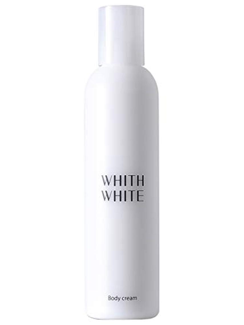 北パリティ危険を冒しますフィス ホワイト 保湿 ボディクリーム 「顔 かかと 全身 乾燥肌 しみ くすみ 用 エモリエント 保湿クリーム 」200g