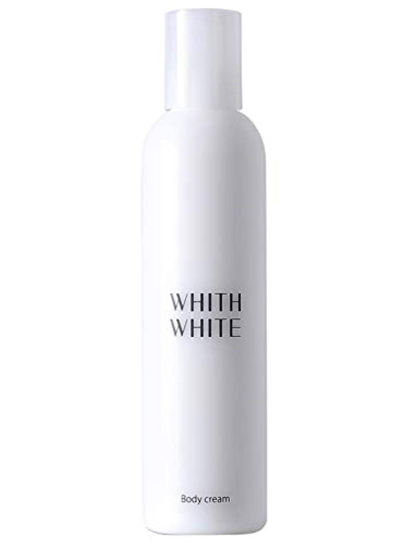 パンフレット人里離れた顕著フィス ホワイト 保湿 ボディクリーム 「顔 かかと 全身 乾燥肌 しみ くすみ 用 エモリエント 保湿クリーム 」200g