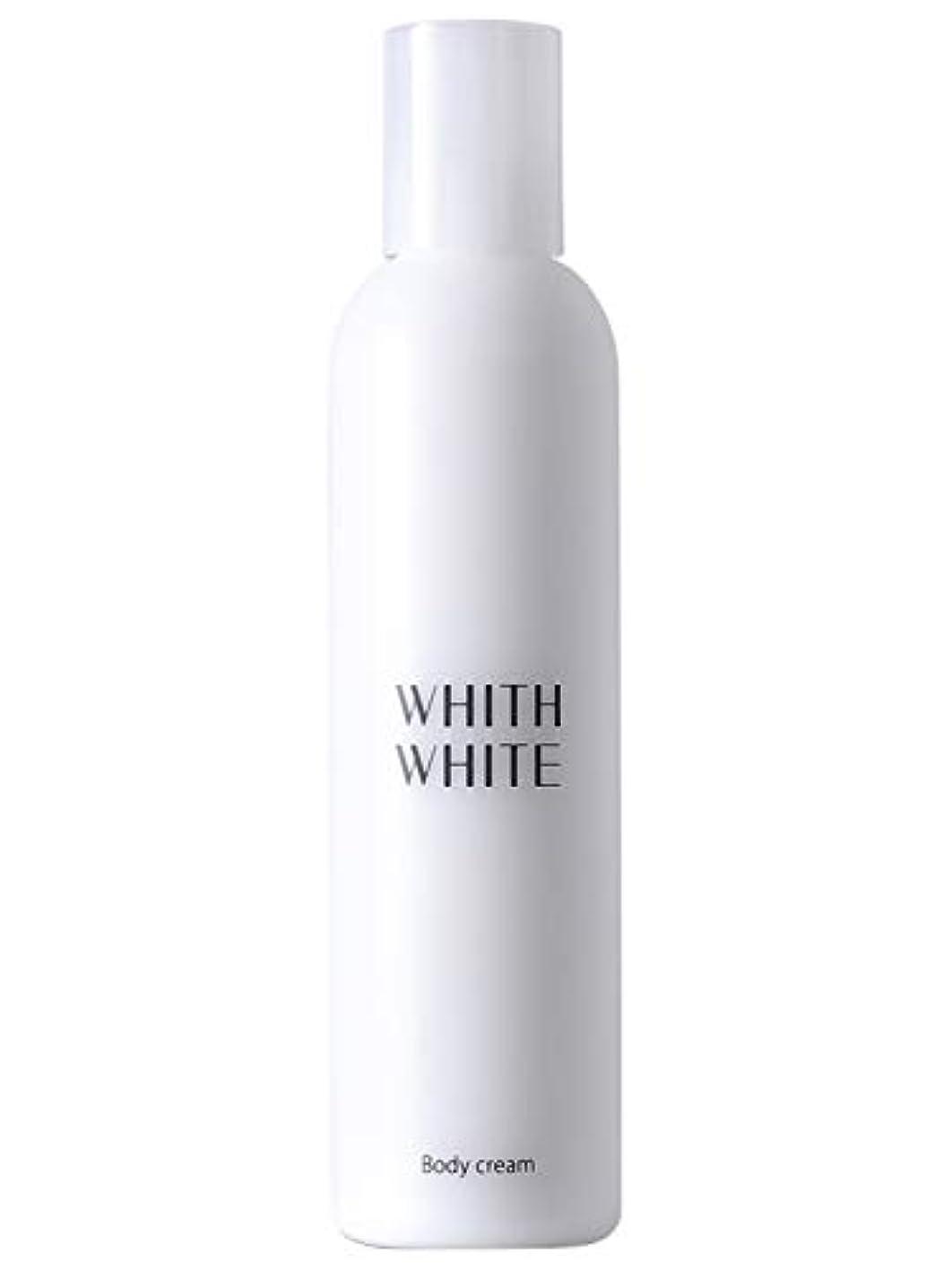 爆発物絶妙ポジティブフィス ホワイト 保湿 ボディクリーム 「顔 かかと 全身 乾燥肌 しみ くすみ 用 エモリエント 保湿クリーム 」200g