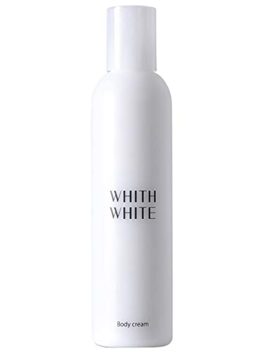 四分円教授北方フィス ホワイト 保湿 ボディクリーム 「顔 かかと 全身 乾燥肌 しみ くすみ 用 エモリエント 保湿クリーム 」200g