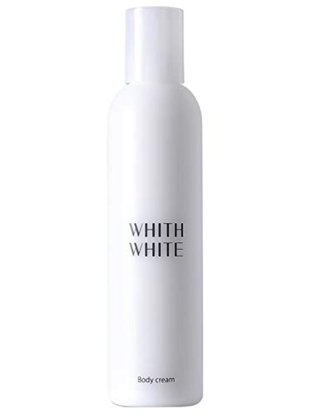 思い出すコードレスアドバイスフィス ホワイト 保湿 ボディクリーム 「顔 かかと 全身 乾燥肌 しみ くすみ 用 エモリエント 保湿クリーム 」200g