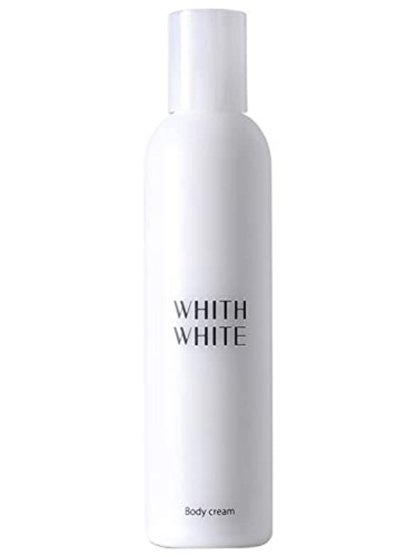 風が強い帆ニッケルフィス ホワイト 保湿 ボディクリーム 「顔 かかと 全身 乾燥肌 しみ くすみ 用 エモリエント 保湿クリーム 」200g