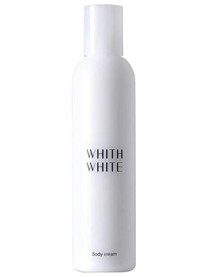 素晴らしさ比率知らせるフィス ホワイト 保湿 ボディクリーム 「顔 かかと 全身 乾燥肌 しみ くすみ 用 エモリエント 保湿クリーム 」200g