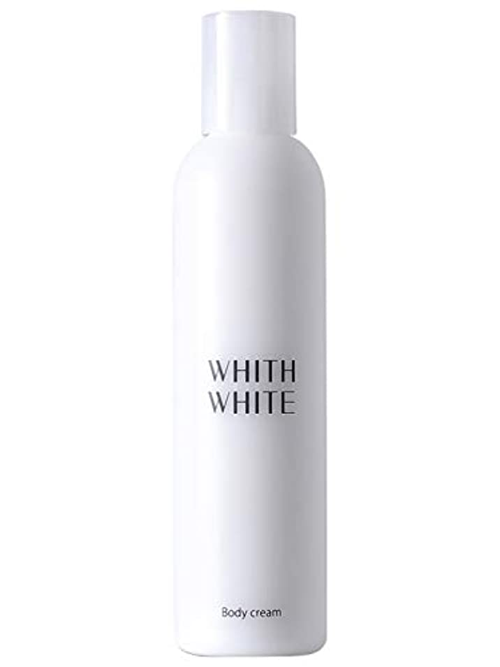 モーテル地図そしてフィス ホワイト 保湿 ボディクリーム 「顔 かかと 全身 乾燥肌 しみ くすみ 用 エモリエント 保湿クリーム 」200g