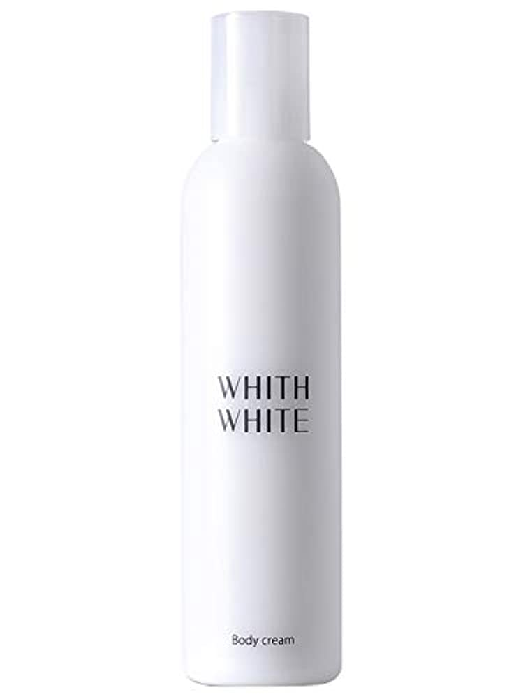 害刑務所音フィス ホワイト 保湿 ボディクリーム 「顔 かかと 全身 乾燥肌 しみ くすみ 用 エモリエント 保湿クリーム 」200g