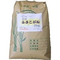 千葉県産 玄米 ふさこがね 30kg 29年産100%