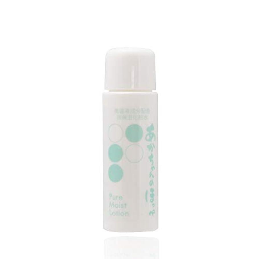 違法座標バインド美容液からつくった高保湿栄養化粧水 「あかちゃんのほっぺ」 PureMoist 20ml 明日のお肌が好きになる化粧水