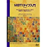 MBTIタイプ入門(第6版)