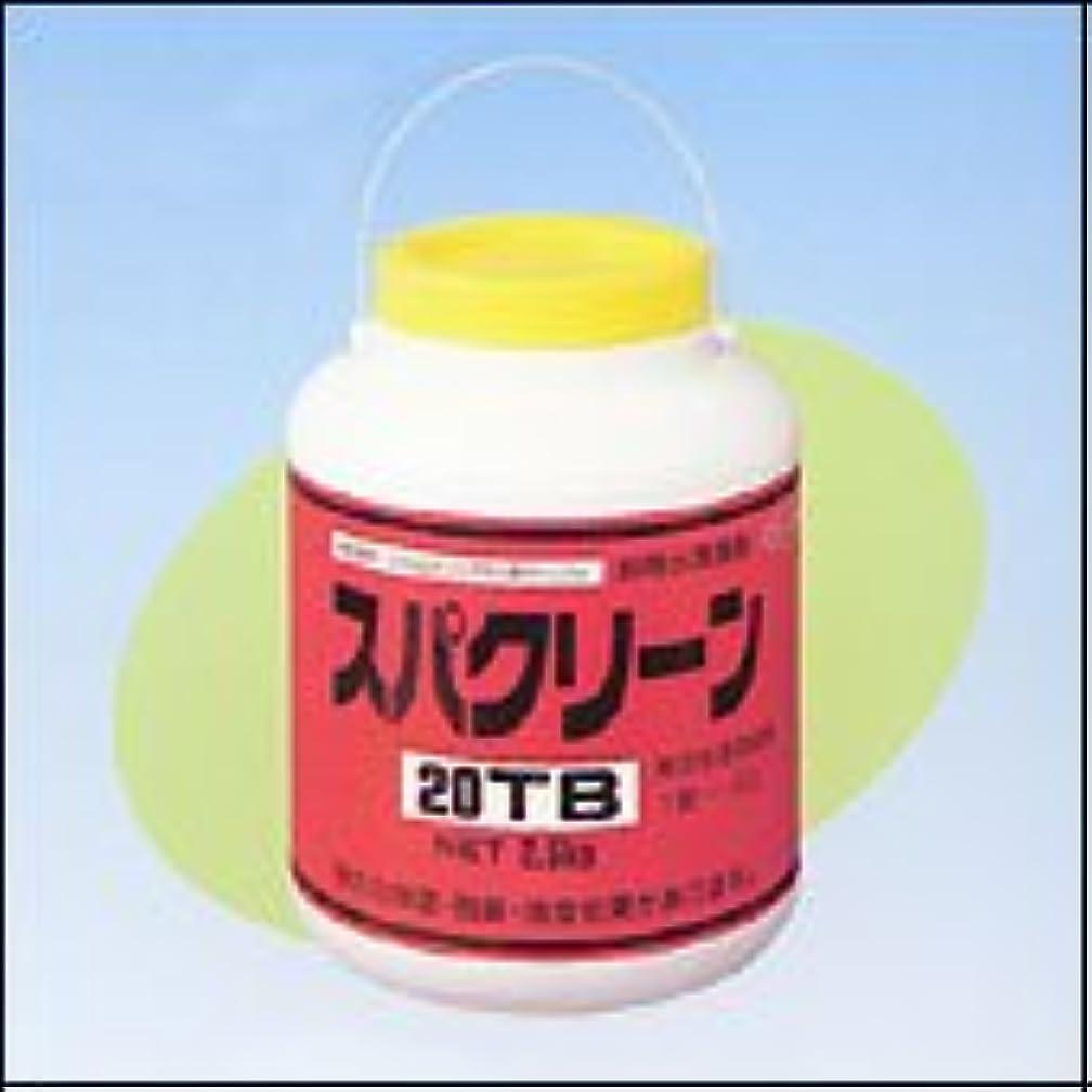 反毒証書ランタンスパクリーン 20TB 2.5kg 浴用水精澄剤 塩素