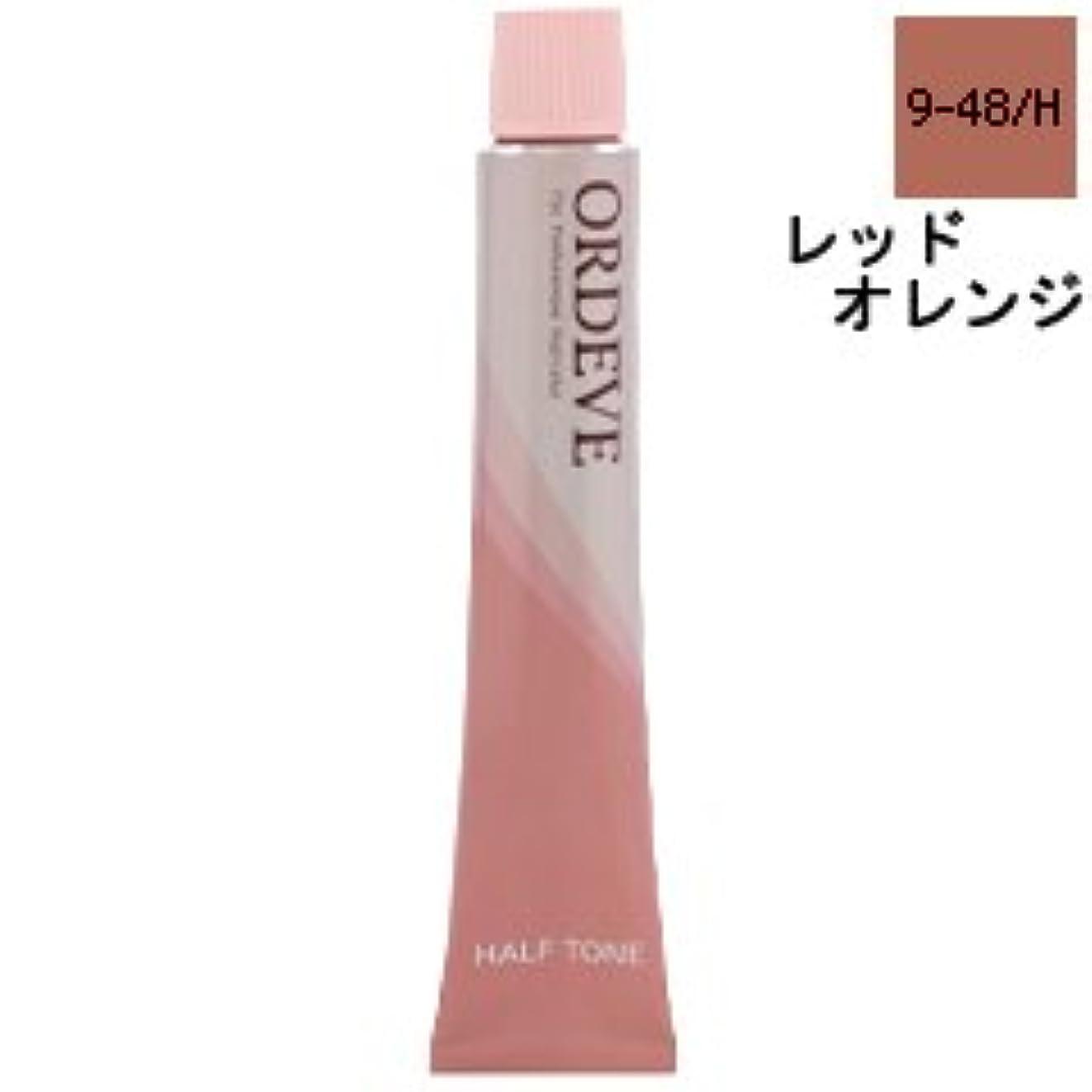 回転させるコンバーチブルお茶【ミルボン】オルディーブ ハーフトーン #09-48/H レッドオレンジ 80g