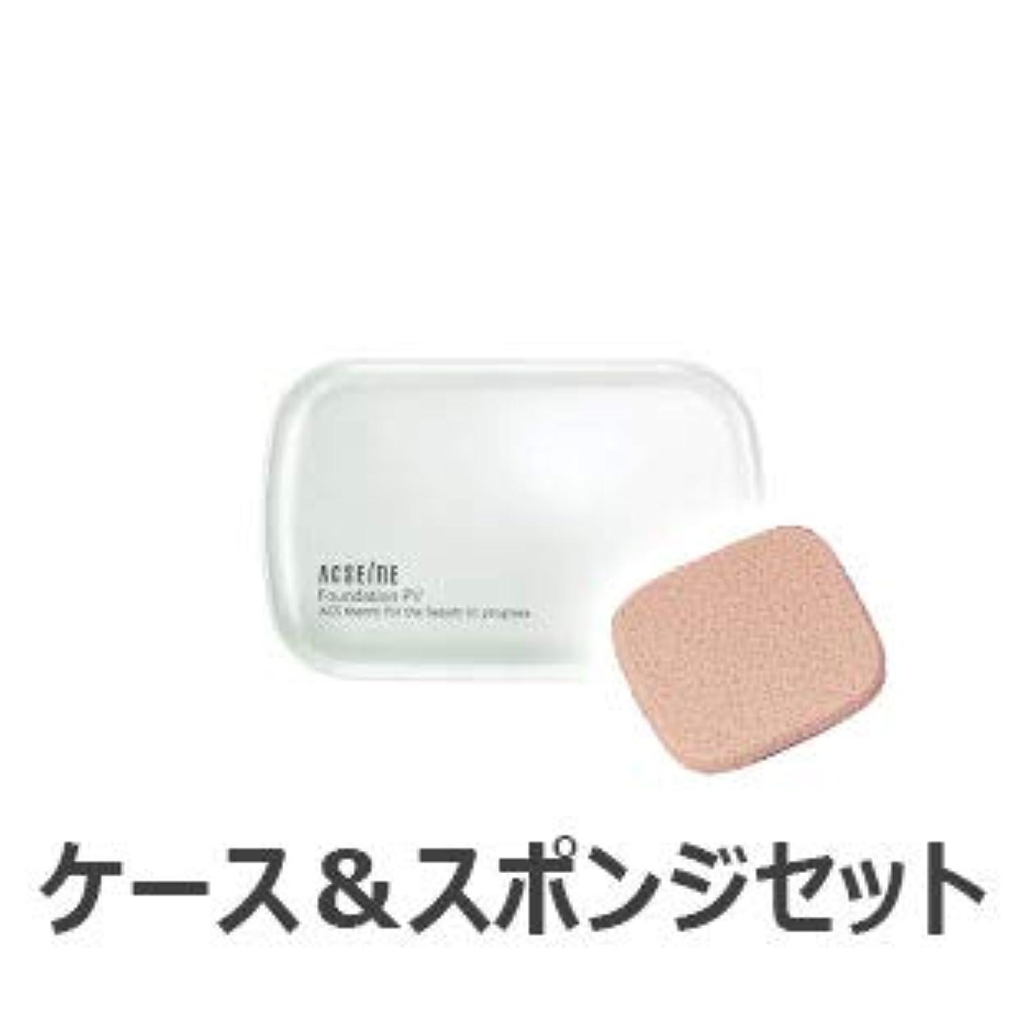純正繊細牛肉アクセーヌ クリーミィーファンデーション PV 専用ケース(スポンジつき) & 専用スポンジ2個 セット