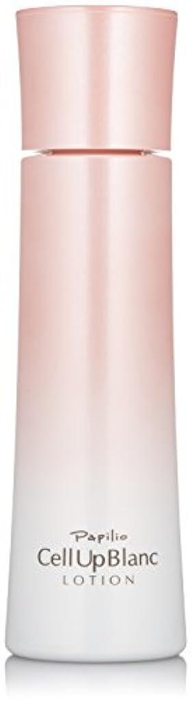 排気不完全ページパピリオ セルアップブランローション(保湿化粧水)