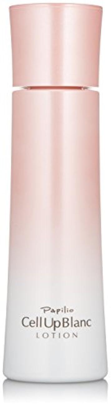 抜け目のない明らかパールパピリオ セルアップブランローション(保湿化粧水)
