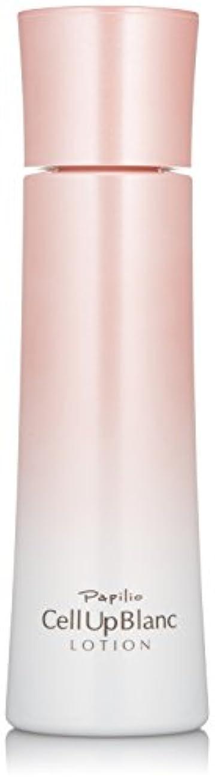 マーキーグローブ喜ぶパピリオ セルアップブランローション(保湿化粧水)