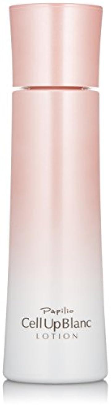 エキス冷笑するぴかぴかパピリオ セルアップブランローション(保湿化粧水)