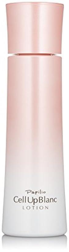 悪性下に精神パピリオ セルアップブランローション(保湿化粧水)