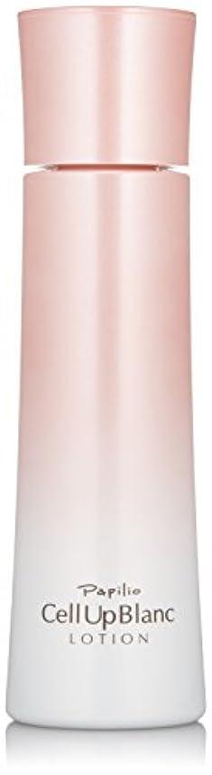 パピリオ セルアップブランローション(保湿化粧水)