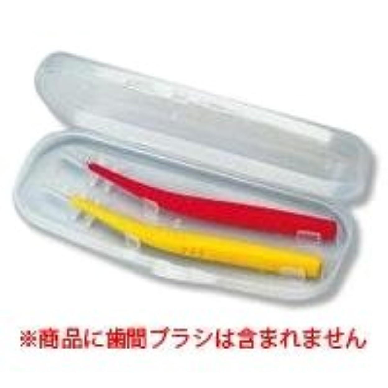 必要ないスリット必要ない【ジーシー(GC)】【歯科用】プロスペック歯間ブラシ カーブ ケース 1個【歯間ブラシケース】