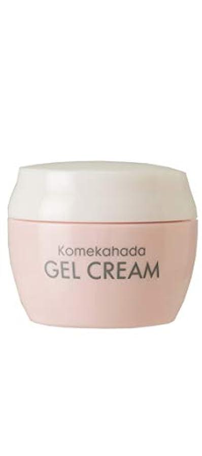 体系的におしゃれな発表するkomekahada 米花肌 CS ジェルクリーム