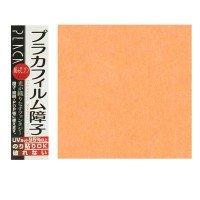 カセン和紙工業 プラカフィルム障子紙 両面 950mm×1850mm  橙色(オレンジ) PC-108 2本セット 【人気 おすすめ 】