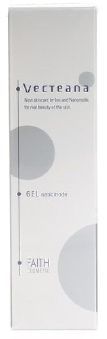 どうしたのパウダー電化するVecteana(ベクティーナ) ゲルナノモード 30g